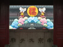 Die Disneysierung des Konfuzius, Konfuziustempel, Nanjing (2008)
