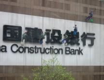 Fassadenreinigung in Chongqing (2008)