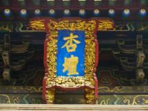 "Pavillon der ""Aprikosenterrasse"" im Konfuziustempel 孔庙, Qufu 曲阜, Provinz Shandong (2009)"