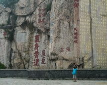 Inschriften auf dem Tai Shan 泰山, Provinz Shandong (2009)