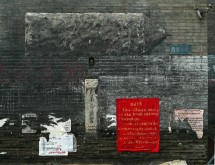 Hauswand in Pingyao 平遥, Provinz Shanxi (2009)