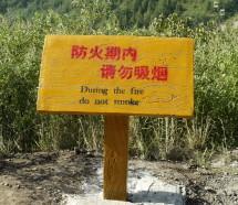 Während des Feuers nicht rauchen! - Schild am Rand von Chengde (2009)