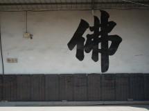 Buddha-Zeichen und Spenderlisten in einem synkretistischen Tempel von Hangzhou (2012)